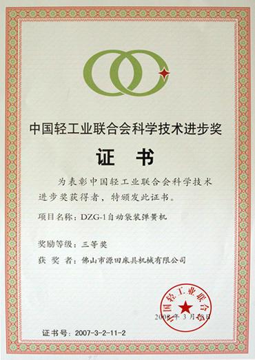 2008中国轻工业联合会科学技术进步奖
