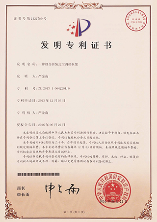 Invention Patent Certification